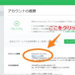 「登録プランの管理」をクリック