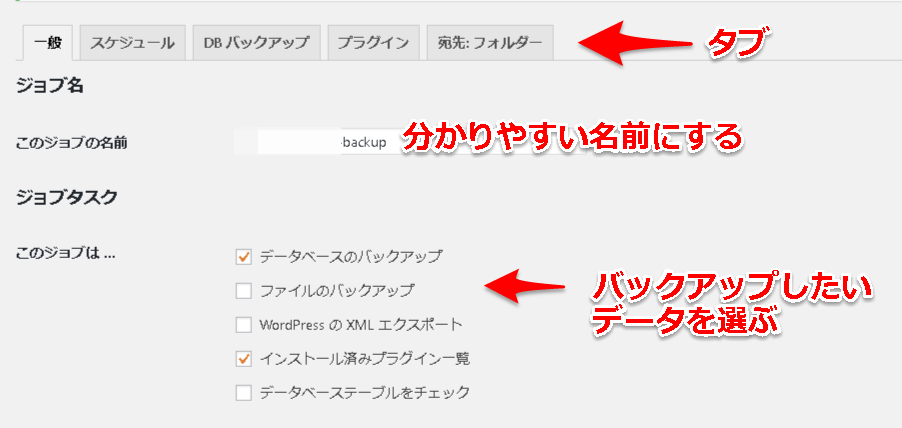 BackWPupの「新規ジョブを追加」